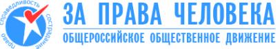 Логотип компании За права человека