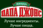 Логотип компании Папа Джонс