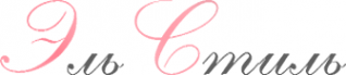 Логотип компании Эль Стиль