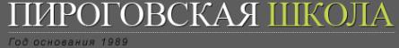 Логотип компании Средняя общеобразовательная Пироговская Школа