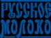 Логотип компании Рузское молоко