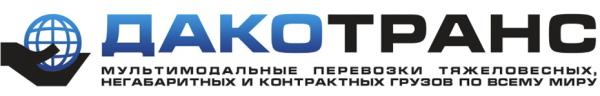 Логотип компании DAKOTRANS