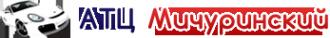 Логотип компании АТЦ Мичуринский