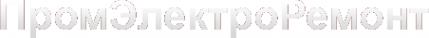 Логотип компании Промэлектроремонт