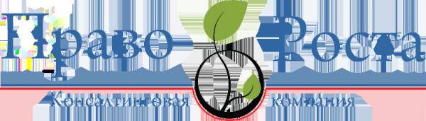 Логотип компании Право Роста