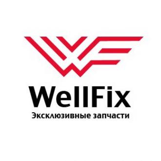 Логотип компании WellFix