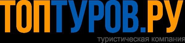 Логотип компании ТОПТУРОВ