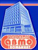 Логотип компании Первый автокомбинат им. Г.Л. Краузе