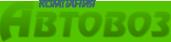 Логотип компании Автовоз