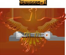 Логотип компании Феникс-Д