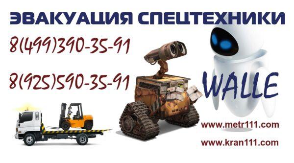 Логотип компании Эвакуатор Москва