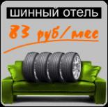 Логотип компании Автотун
