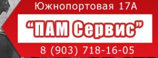 Логотип компании Пам Сервис