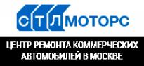 Логотип компании СТЛ Моторс автотехцентр по ремонту коммерческих автомобилей Kia Hyundai