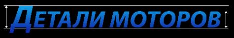 Логотип компании Интернет-магазин деталей моторов
