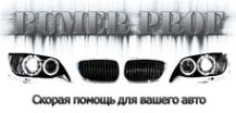 Логотип компании BUMER PROF