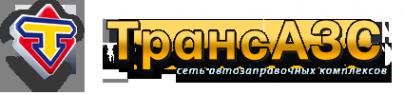 Логотип компании ТрансАЗС
