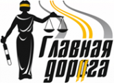 Логотип компании Главная дорога