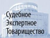 Логотип компании Судебное экспертное товарищество