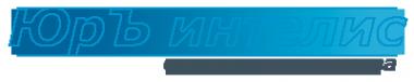 Логотип компании ЮрЪ интелис