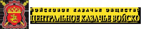 ВКО ЦКВ. Центральное Казачье Общество