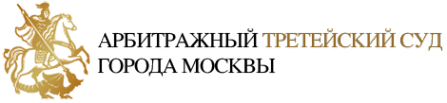 Логотип компании Арбитражный третейский суд