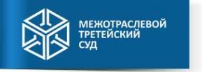 Логотип компании Межотраслевой третейский суд