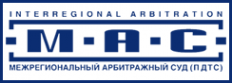 Логотип компании Межрегиональный арбитражный суд