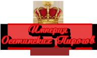 Логотип компании Империя Осетинских Пирогов