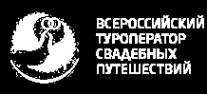 Логотип компании Всероссийский туроператор свадебных путешествий и семейного отдыха