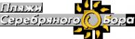 Логотип компании Пляжи Серебряного Бора