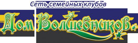 Логотип компании Дом Волшебников