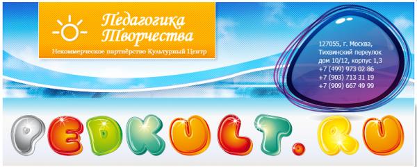 Логотип компании Педагогика Творчества