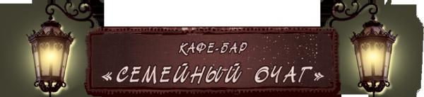 Логотип компании Семейный очаг