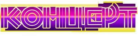 Логотип компании Концерт