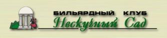 Логотип компании Нескучный сад
