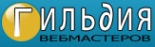 Логотип компании Гильдия Вебмастеров