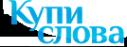 Логотип компании Купи слова