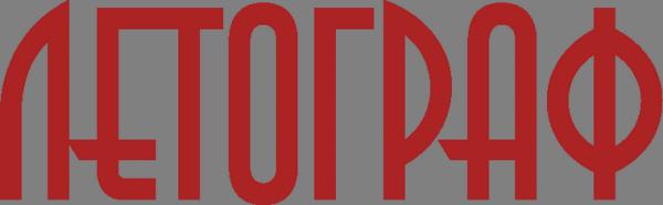 Логотип компании ЛЕТОГРАФ