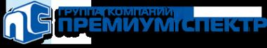 Логотип компании ПРЕМИУМ СПЕКТР