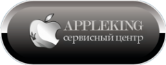 Логотип компании AppleKing