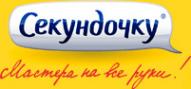 Логотип компании Секундочку