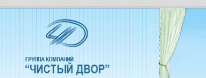 Логотип компании Чистый двор