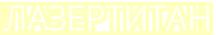 Логотип компании Лазертитан