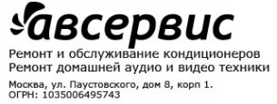 Логотип компании АВС-Сервис