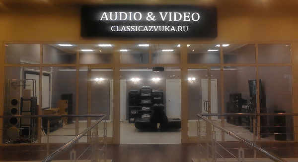 Логотип компании Классика звука