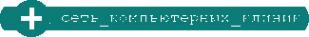 Логотип компании Компьютерная клиника
