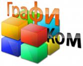Логотип компании Графиком