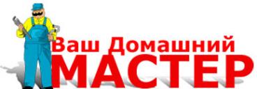 Логотип компании Ваш Домашний Мастер