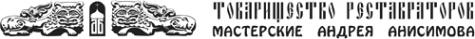 Логотип компании Мастерские Андрея Анисимова